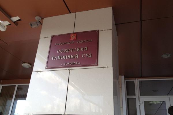 Советский суд Воронежа