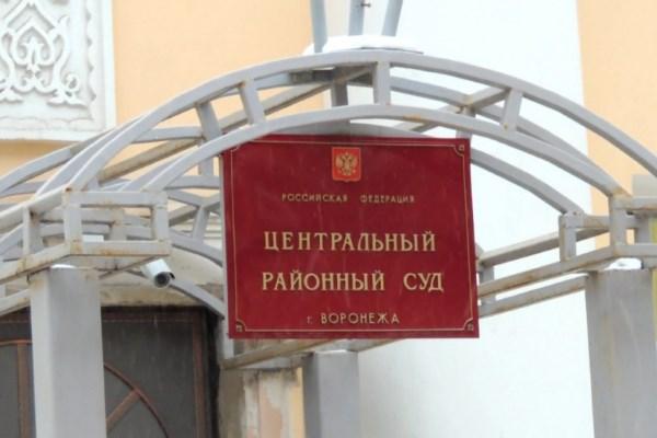 Центральный суд города Воронежа